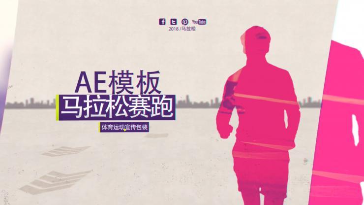 马拉松跑步人物剪影动画包装片头AE模板