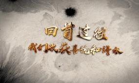 水墨宣纸黄金字中国风片头AE模板