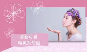粉红女性主题模板