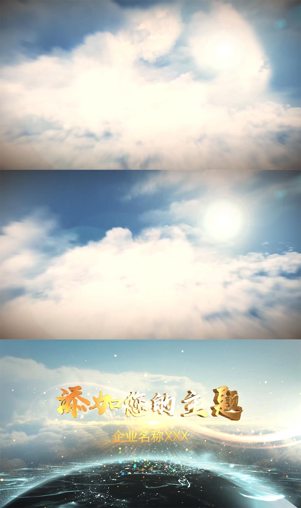 大气穿云层logo片头AE模板