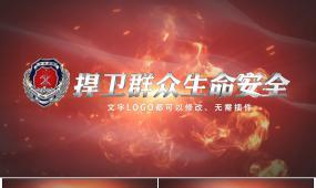 大气消防火警宣传片小标题片花Ae模板