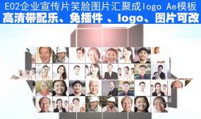 企业宣传片笑脸图片汇聚成logo