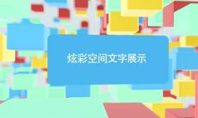 多彩立体空间字幕展示