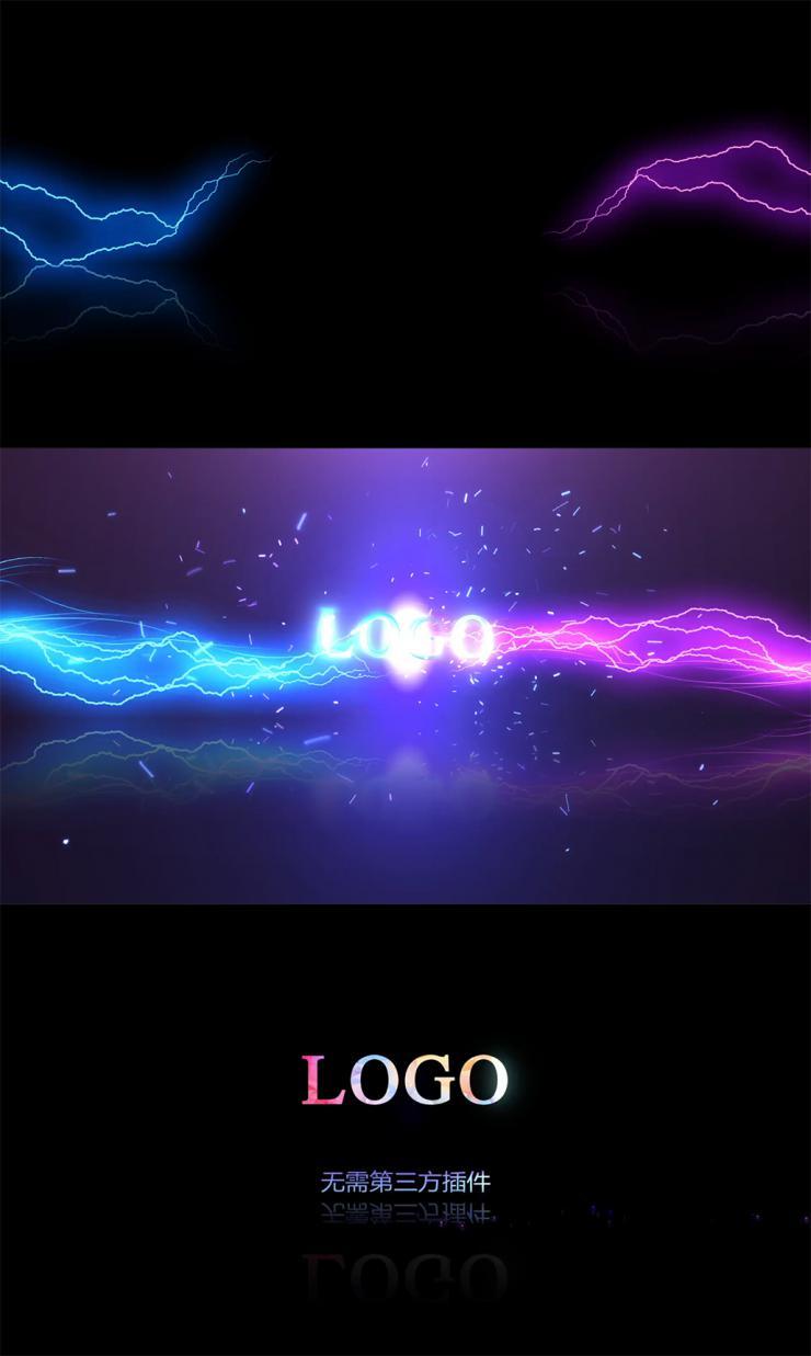 闪电logo碰撞片头AE模板