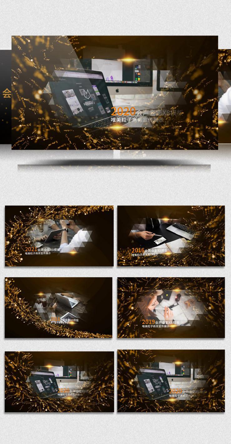 会声会影X8商务宣传展示