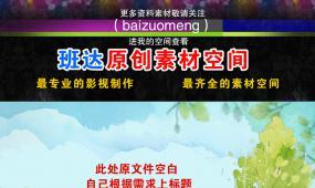 二十四节气谷雨水墨中国风(通用视频)