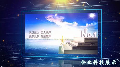 会声会影x8企业科技展示