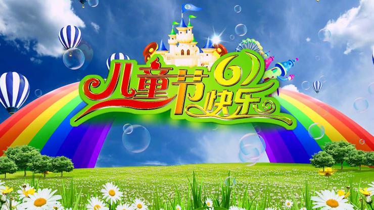 六一儿童节主题背景