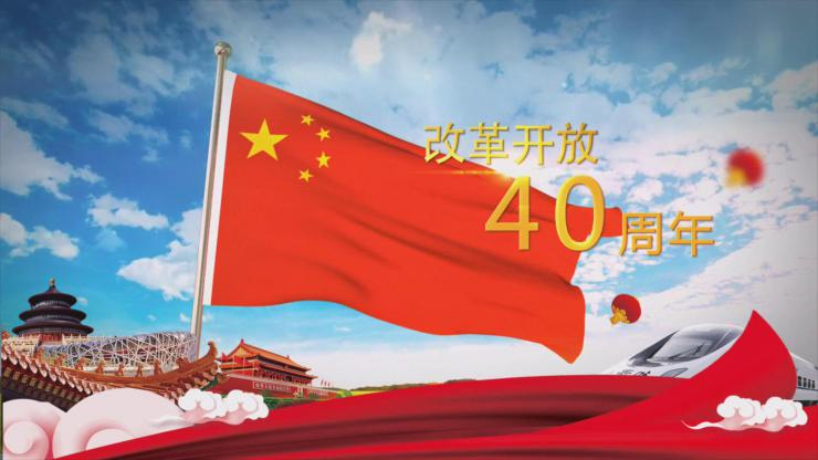 创意中国风纪念改革开放40周年AE模板