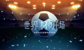 世界杯足球赛片头