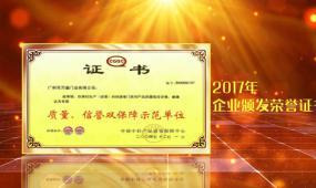 edius企业颁发荣誉证书