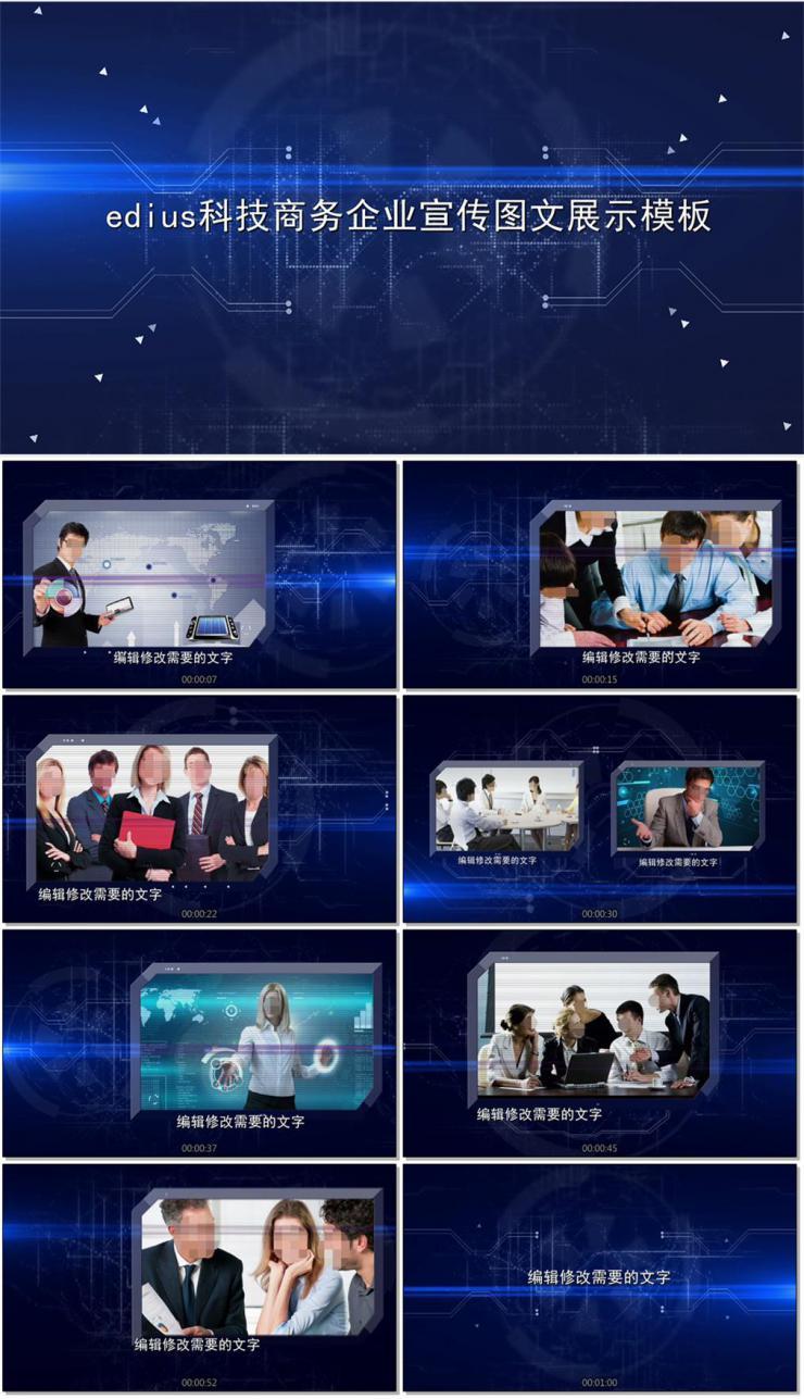 edius科技商务企业宣传图文展示模板