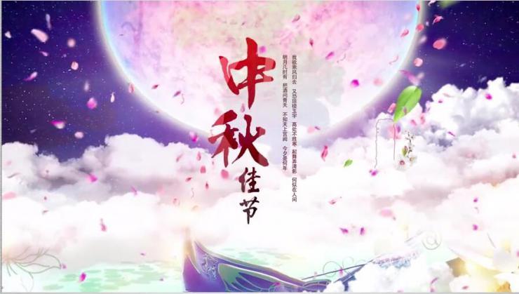 超唯美水墨中秋节日宣传开场AE模板下载