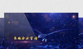 蓝色粒子震撼企业年会宣传
