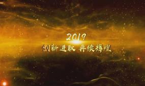 2019震撼3D企业年会开场会声会影X6X7X8X9X10模板