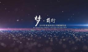 2019震撼企业年会开场会声会影X6模板