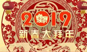 2019猪年春节拜年视频片头会声会影模板