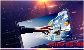 会声会影x8企业科技产品展示