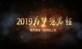2019企业年会片头AE模板(CC2017)