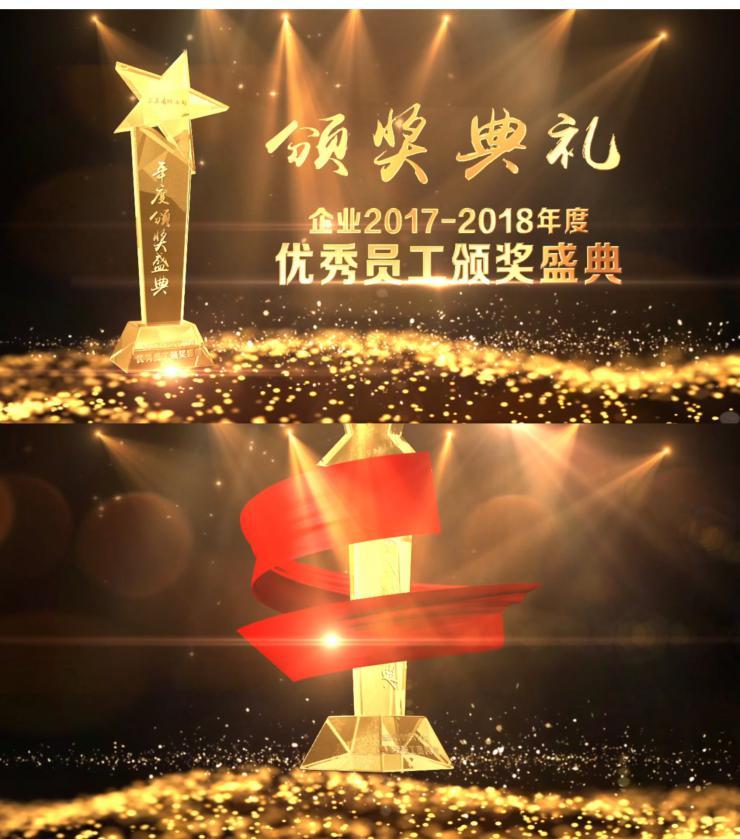 优秀员工颁奖典礼AE模板