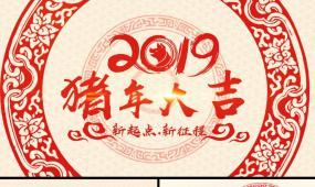 2019猪年年会春节剪纸片头AE模版