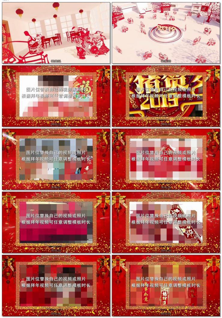 edius模板2019猪年新年年会春节祝福