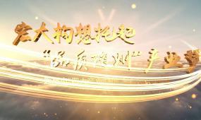 震撼3d大金字云層文字片頭字幕ae模板