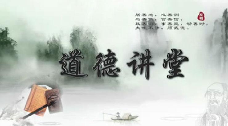 道德讲堂老子孔子讲学中国风古典舞台背景