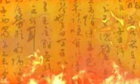 中国风火焰古诗词背景视频
