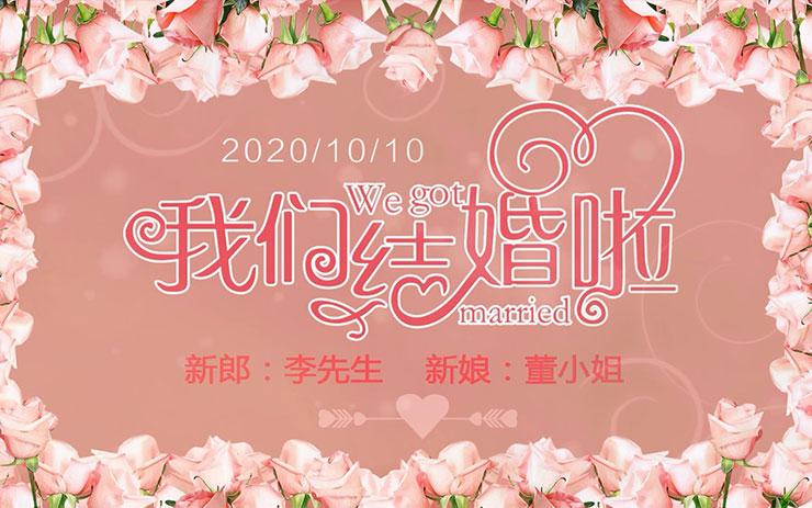 森系浪漫玫瑰花婚禮定屏