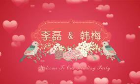 浪漫溫馨愛情心形婚禮定屏