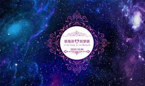 浪漫宇宙星空粒子婚礼定屏视频