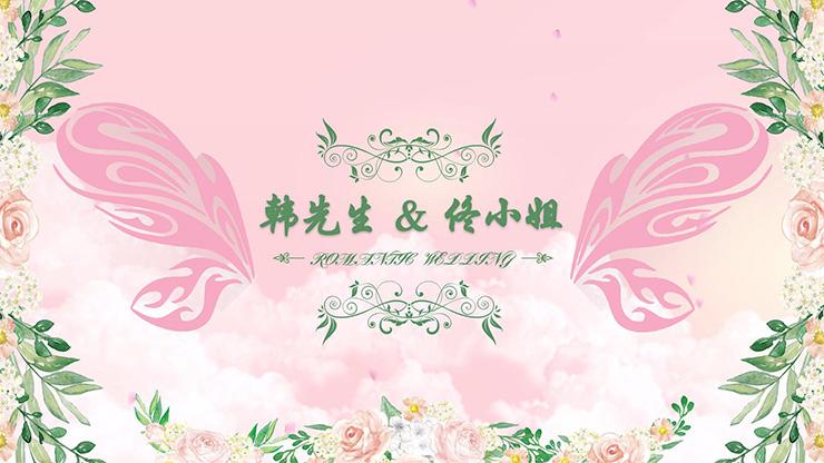 浪漫森系小清新粉色大蝴蝶婚礼定屏