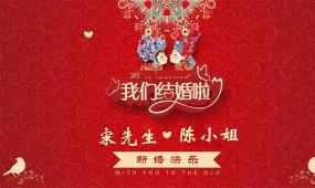 中式婚礼爱心抖音快闪婚礼视频
