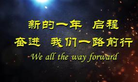 震撼星光大气字幕年会开场视频