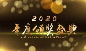 震撼大气年会颁奖典礼视频