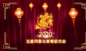 喜庆大气2020鼠年联欢晚会