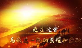 震撼大气金色粒子企业年会宣传开场