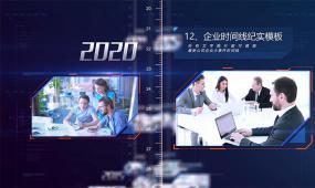 震撼科技企业年会开场发展历程