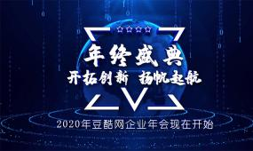 2020科技企业年会盛典开场视频