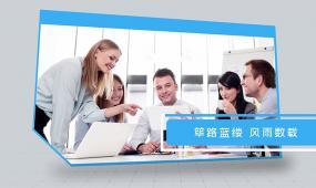 企业公司商务会议图文展示