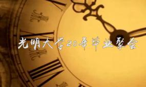 清新电影风毕业20年聚会纪念相册