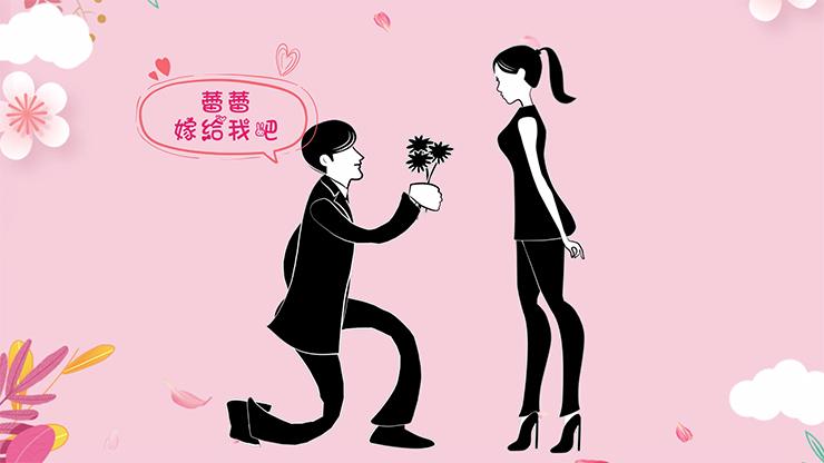 浪漫求婚表白快闪文字动画