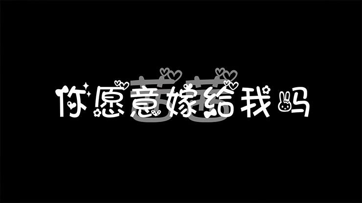 创意炫酷字幕快闪求婚表白视频
