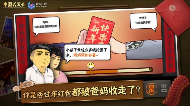中国式家长官方版下载地址