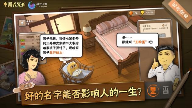 中国式家长官方版下载
