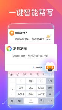 搜狗输入法app官方最新版下载