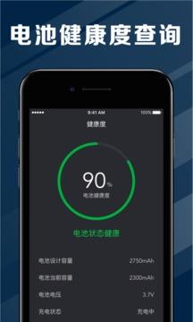 电池医生app官方最新版安装