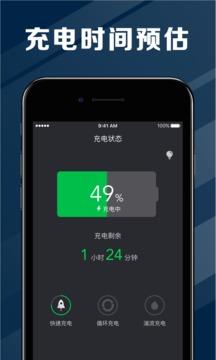 电池医生app官方最新版下载
