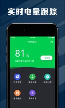电池医生app官方最新版